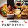 【秋の贈り物に】 武蔵野食堂 伊太利料理セット〈2名様用〉