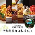 【夏の贈り物に】 武蔵野食堂 伊太利料理セット〈4名様用〉