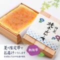 夏限定 特製焼チーズケーキ【木箱入】