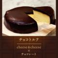武蔵野茶房 チョコトルテ〈cheese&cheese×チョコレート〉