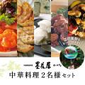 【夏の贈り物に】 墨花居 中華料理セット〈2名様用〉