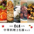 【秋の贈り物に】 墨花居 中華料理セット〈2名様用〉