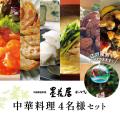 【夏の贈り物に】  墨花居 中華料理セット 〈4名様用〉
