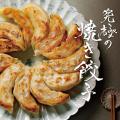 墨花居 究極の焼き餃子 【12個入】
