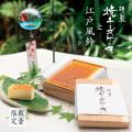 【夏の贈り物】特製焼チーズケーキと江戸風鈴のセット ※数量限定