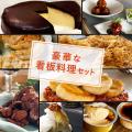 【色々食べたい!欲張りシリーズ】 豪華な看板料理セット