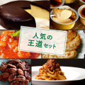 【色々食べたい!欲張りシリーズ】 人気の王道セット