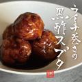 墨花居 ライチ巻きの黒酢スブタ