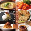 【限定50セット!】武蔵野食堂×墨花居 すごもりセット