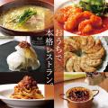 【すごもり応援!】 武蔵野食堂×墨花居 すごもりセット