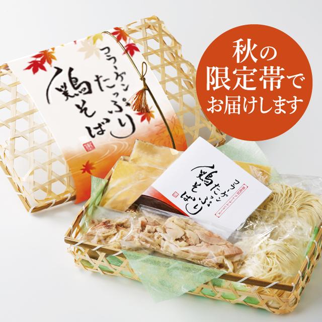 墨花居 コラーゲンたっぷり鶏そば 【竹籠入・1セット・2食入】※秋帯でお届けいたします