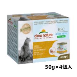 アルモネイチャー/HFCナチュラルライトミール/チキン胸肉50g×4缶