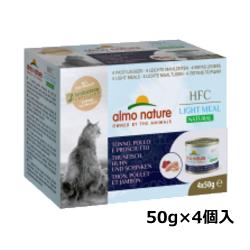 アルモネイチャー/HFCナチュラルライトミール/まぐろ、チキンとハム50g×4缶