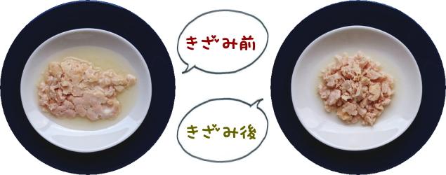 アルモネイチャー/オルタナティブ/チキン胸肉のご馳走/55g-きざみ