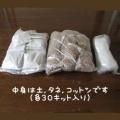 有機栽培猫草/ニャッパ/お得キット