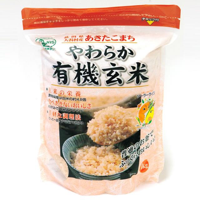 やわらか有機玄米