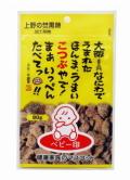 ★送料・手数料込★上野砂糖 焚黒糖こつぶ(加工黒糖) 20袋入 <80g×10袋×2>