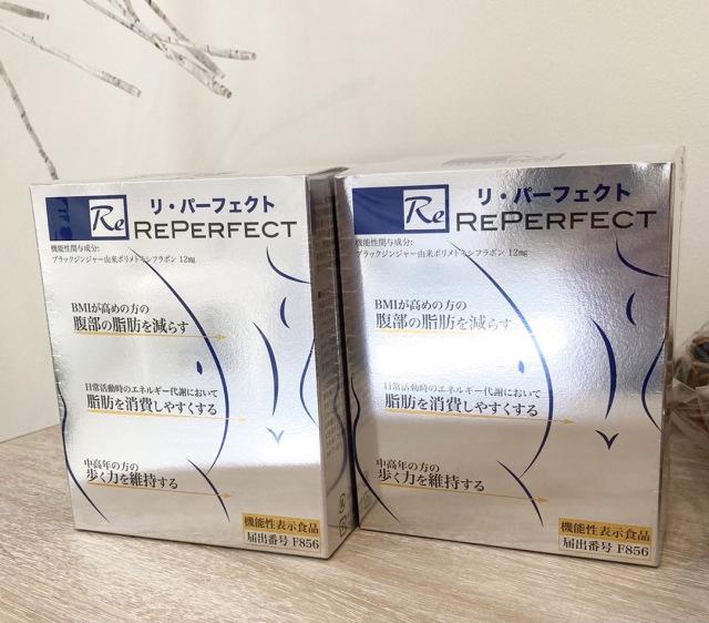 お得 REパーフェクト2個セット定期購入 【初回から15%OFF】
