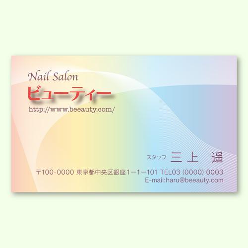 【名刺】虹色(片面) ヨコ型100枚
