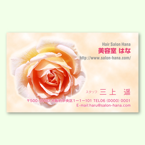 【名刺】バラクリーム(片面) ヨコ型100枚