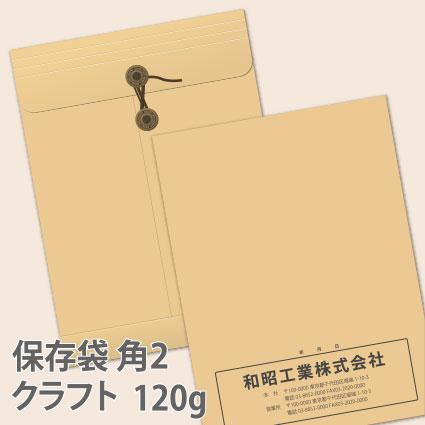 保存袋角2_クラフト