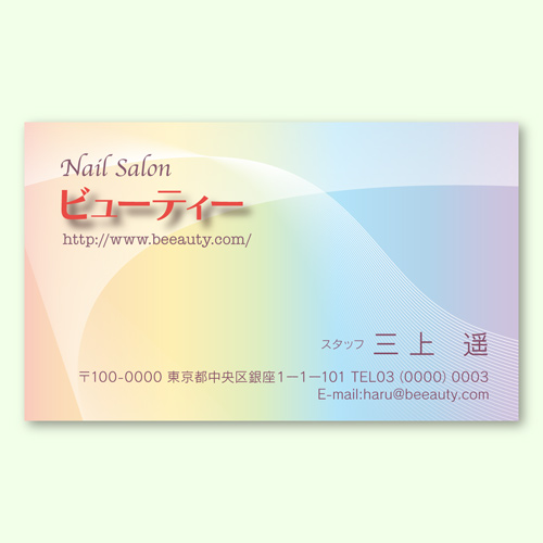 【名刺】虹色(片面) ヨコ型200枚