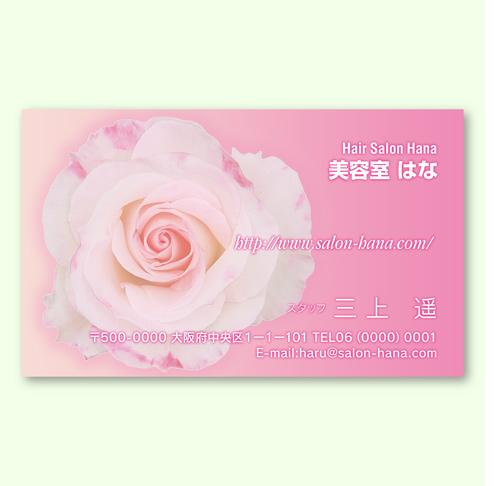 【名刺】バラピンク(片面) ヨコ型100枚
