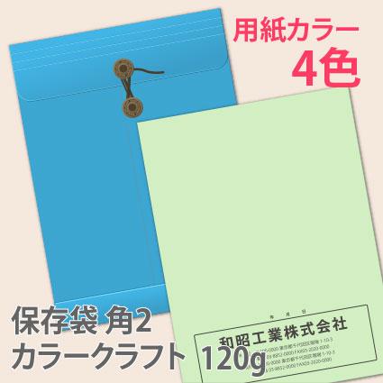 保存袋角2_カラークラフト