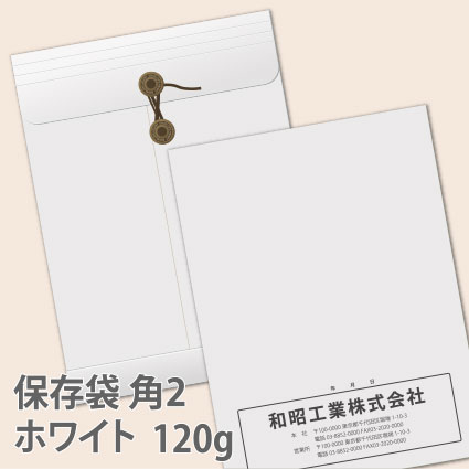 保存袋角2_ホワイト