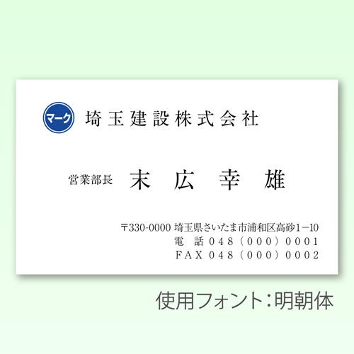 【名刺】多色刷りビジネス名刺(片面)ヨコ型50枚
