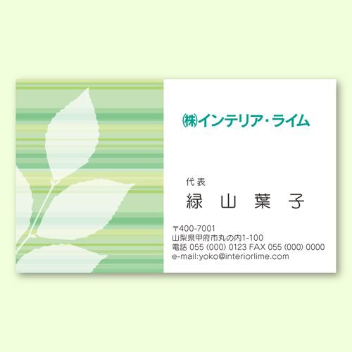 【名刺】リーフE(片面) ヨコ型100枚