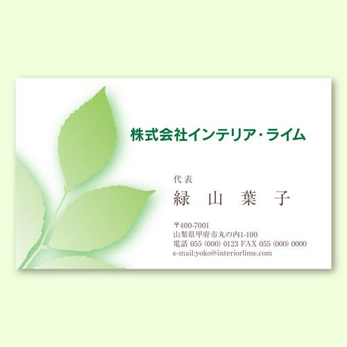 【名刺】リーフF(片面) ヨコ型200枚