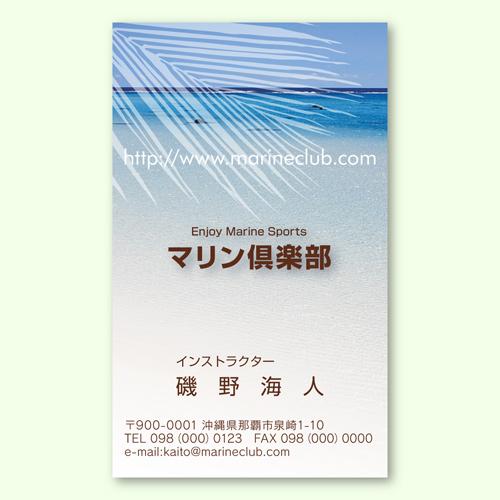 【名刺】マリン(片面) タテ型100枚