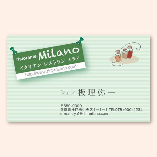 【名刺】洋風店舗系グリーン/おしゃれな書体(片面) ヨコ型200枚