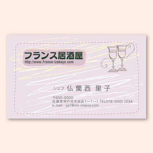 【名刺】洋風店舗系パープル/おしゃれな書体(片面) ヨコ型100枚