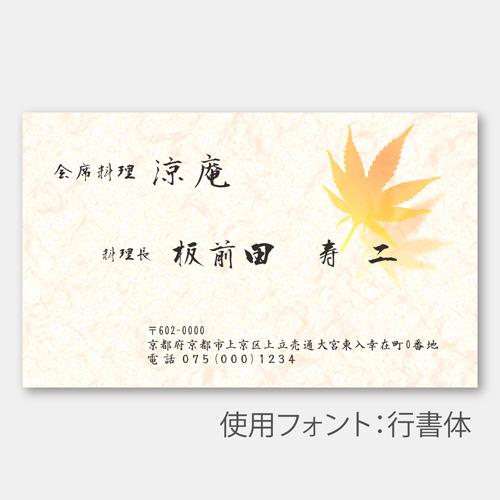 和紙風,もみじ-ヨコ・行書