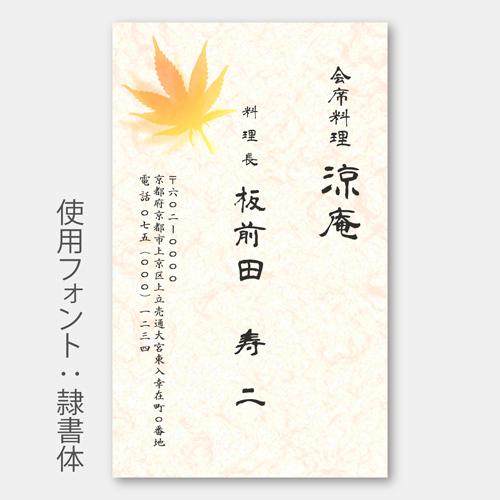 和紙風,もみじ-タテ・隷書