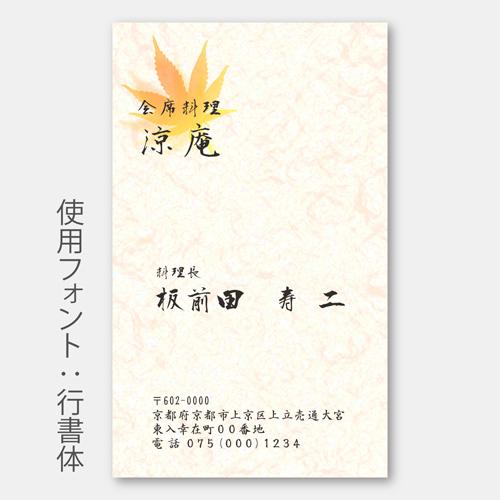 和紙風,もみじ-タテヨコ組・行書