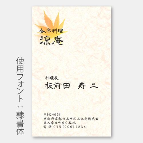 和紙風,もみじ-タテヨコ組・隷書