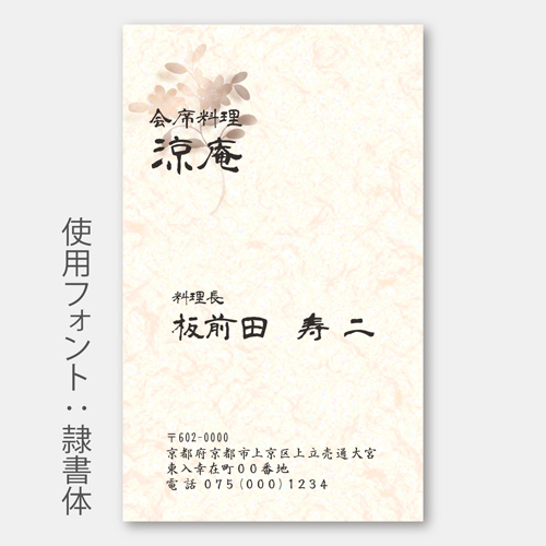 和紙風,植物2-タテヨコ組・隷書