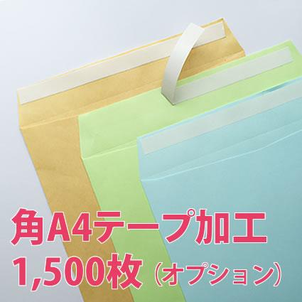 テープ加工A4_1500枚