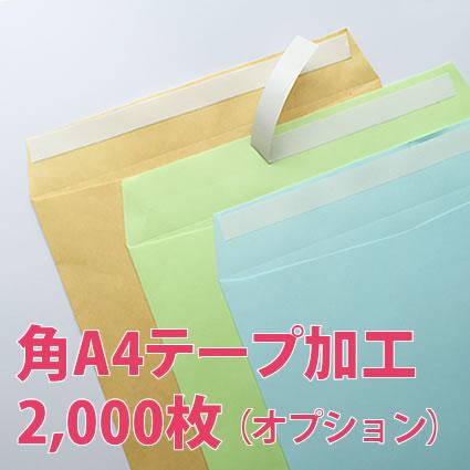 テープ加工A4_2000枚