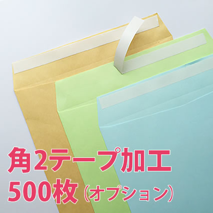テープ加工角2_500枚