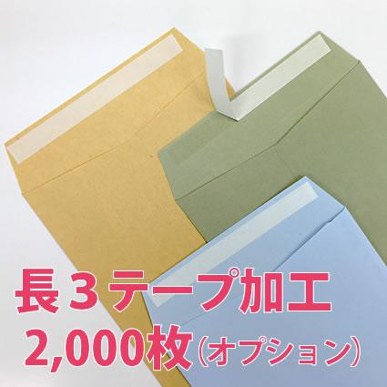テープ加工長3_2000枚