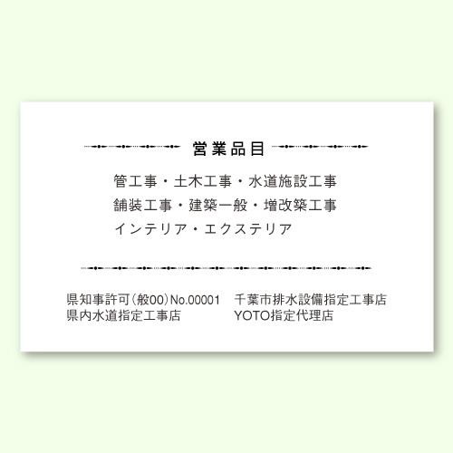 名刺裏面営業品目