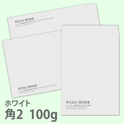 ホワイト 角2 100g