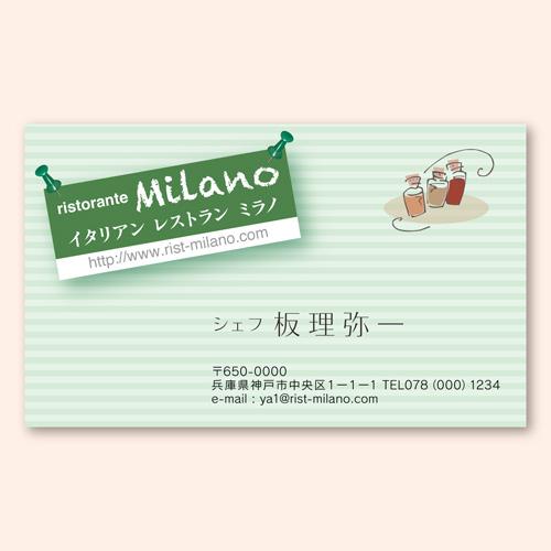 【名刺】洋風店舗系グリーン/おしゃれな書体(片面) ヨコ型100枚