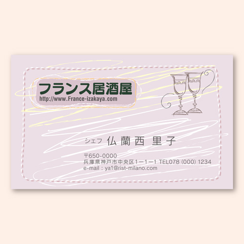 【名刺】洋風店舗系パープル/おしゃれな書体(片面) ヨコ型200枚