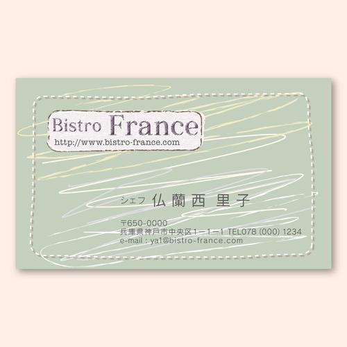 【名刺】洋風店舗系グリーンA/おしゃれな書体(片面) ヨコ型300枚