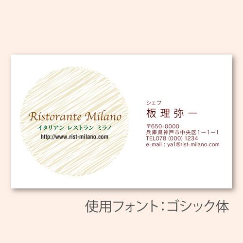 【名刺】洋風店舗系ブラウン2/おしゃれな書体(片面) ヨコ型200枚